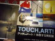 Touch art!